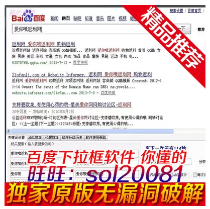 baidu-autosuggest-software