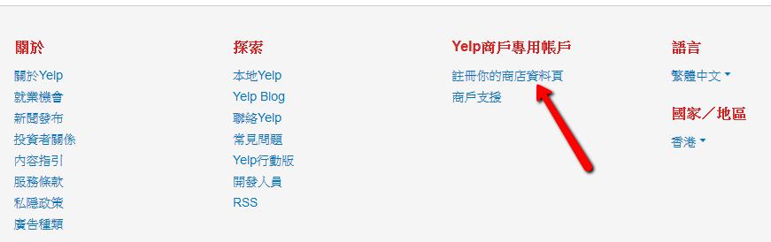 用 yelp 建立反向連結