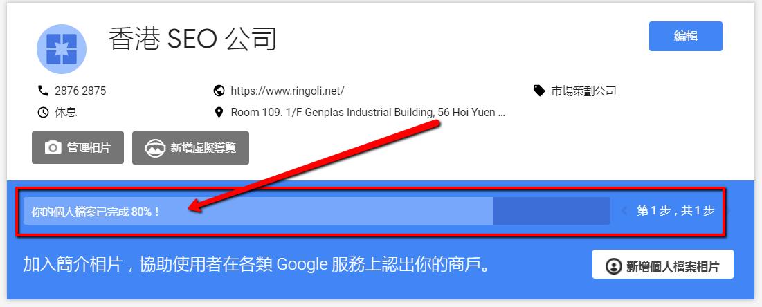 Google 本地商家完成度