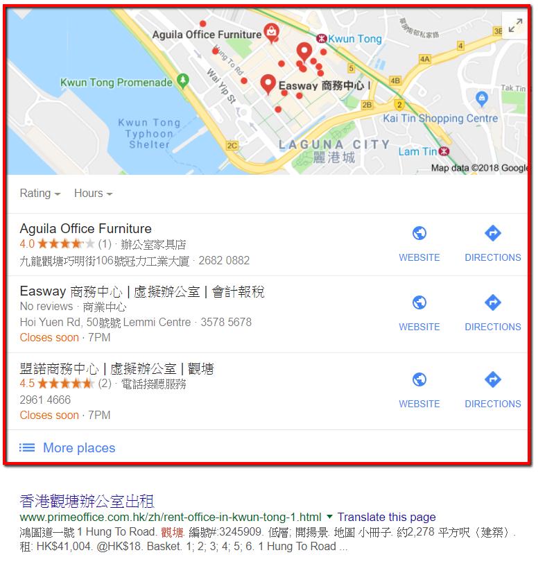 Google我的商家搜尋結果