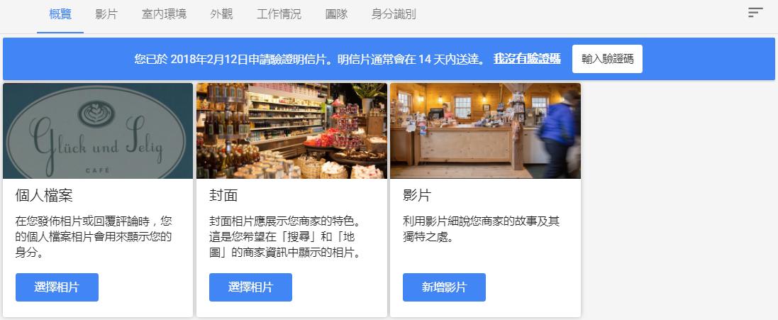 Google本地商家相片