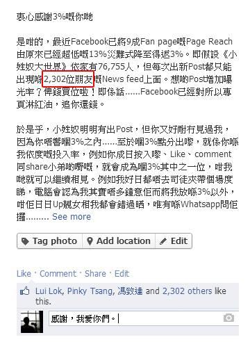 facebook推廣正失效