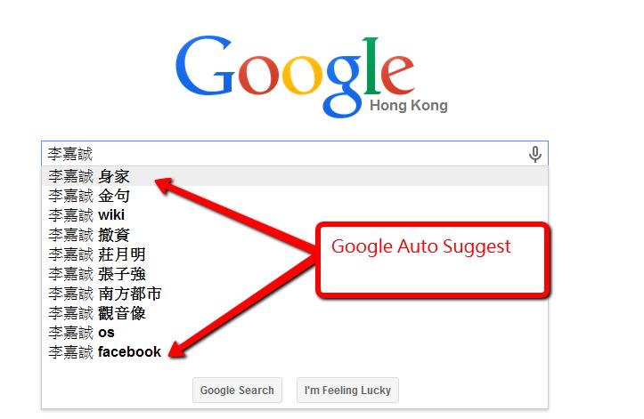 Google 搜尋建議
