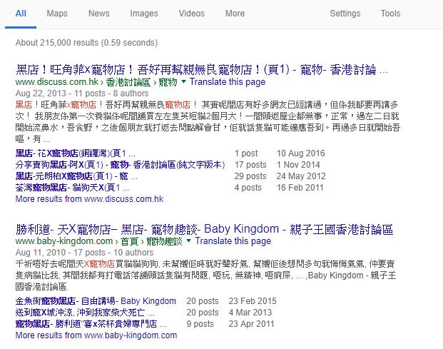 移除 Google 搜尋結果