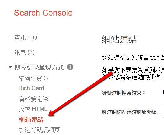 在Google Search Console刪除網站連結