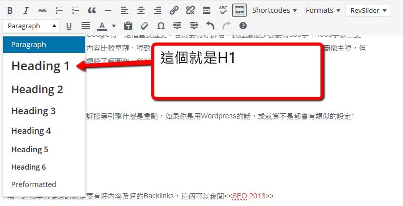 SEO意思-何時做 H1標記