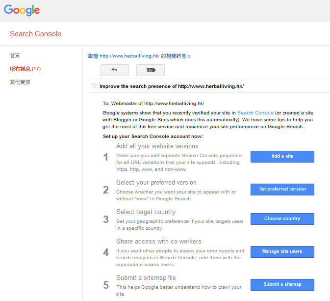 search console settings for SEO 網站優化