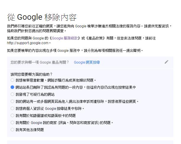 官方移除Google 結果指示