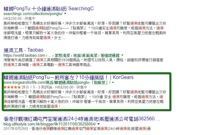 用Google Search Console 提高排名