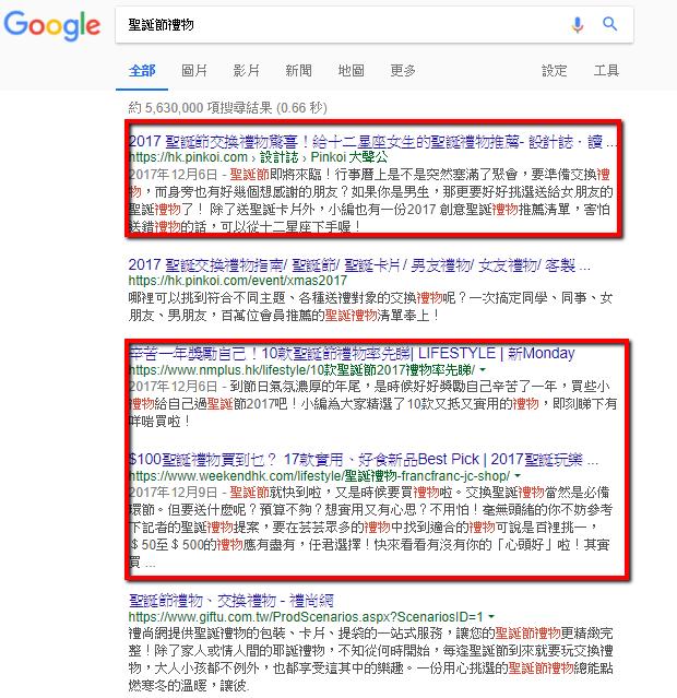 seo課程香港
