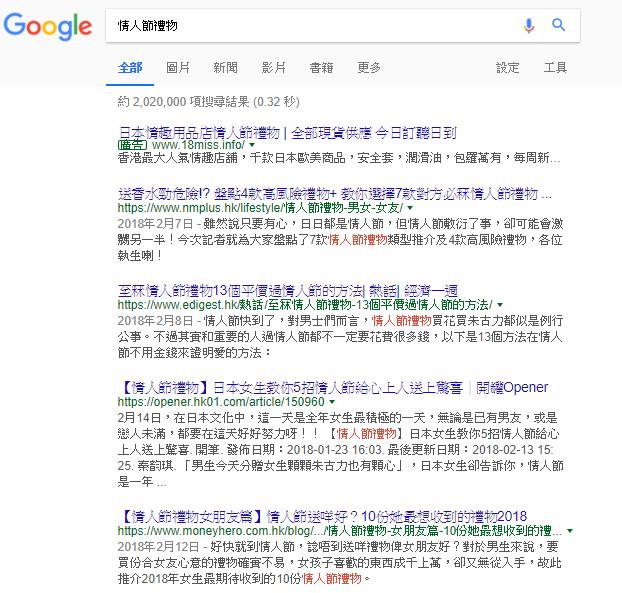 情人節流量-seo課程香港