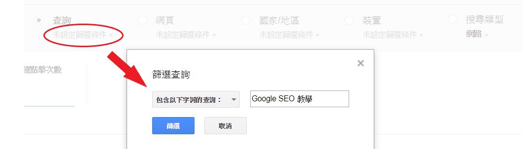 Google Search Console 教學 篩選條件