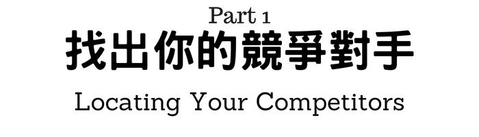 seo 分析找出你的競爭對手