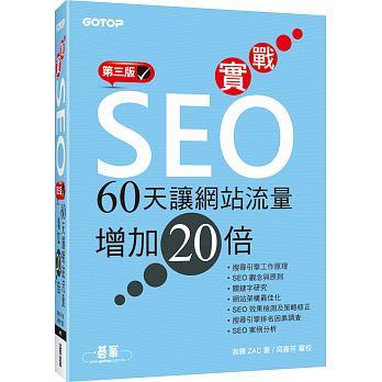 實戰 SEO - 60 天讓網站流量增加 20 倍