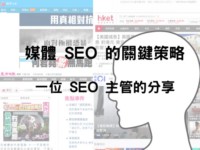 媒體 SEO 的關鍵策略 (1)