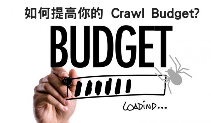 控制你的 crawl budget