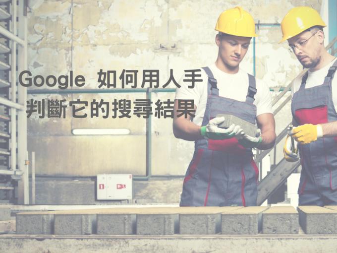 Google-manual-check