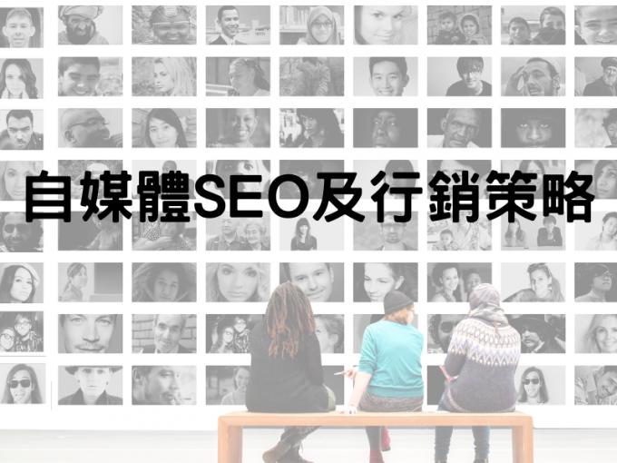 自媒體SEO及行銷策略