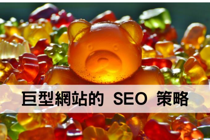 big-site-seo-strategy