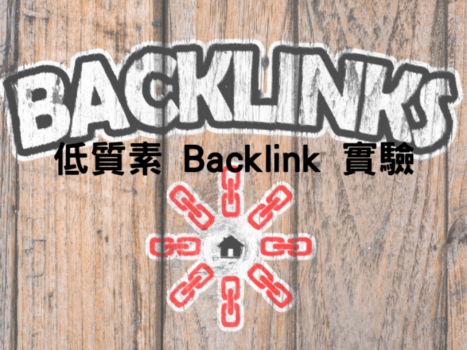 low-quality-backlink (1)
