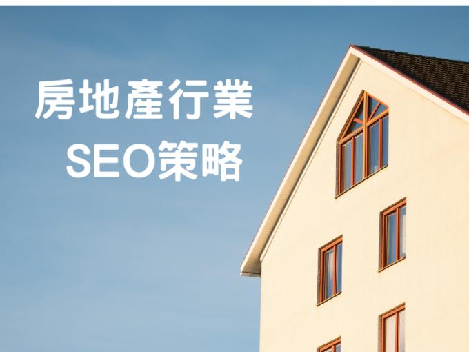 real-estate-seo