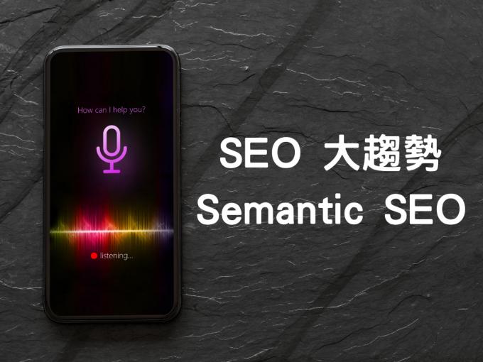semantic-seo